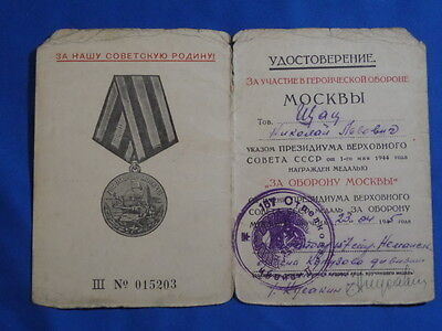 1945 Soviet russian document certificate for medal For defense Moscow USSR WW2