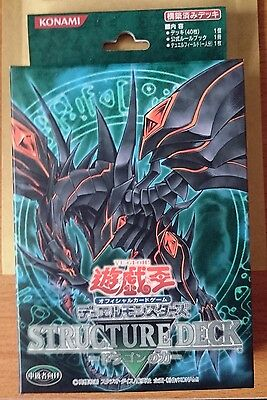 Yu-Gi-Oh Japanese Dragon's Roar Structure Deck New Sealed (2004)