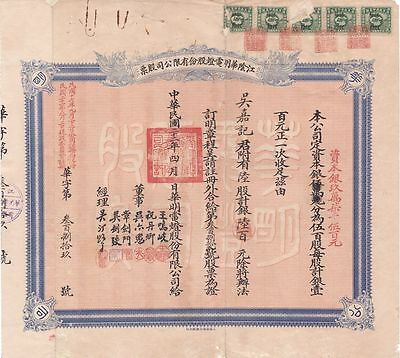 S0310, Jiangying Light Co., Stock Certificate 6 Shares, China 1933