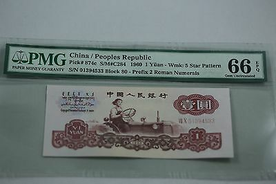 1 PC China 1 Yuan P874c  PMG 66EPQ 5 Star Pattern WMK