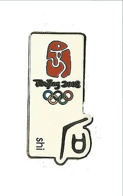 Official Beijing 2008 Shi Limited Edition Olympic Pin