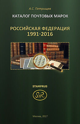 Russian Federation. Catalogue of Postage Stamps. (1992-2016) - NEW!
