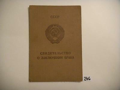 Soviet Russian  USSR  ID Marriage Certificate Book
