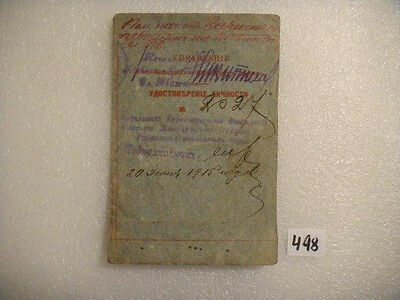 Russian Imperial Railway Management ID Book  1915