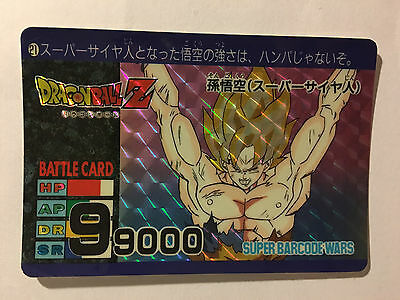 Dragon Ball Super Barcode Wars Version PP Game 2 Prism 21