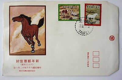 TAIWAN FDC 1977 set of two horses stamps