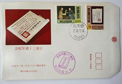 TAIWAN FDC 1977 set of two stamps