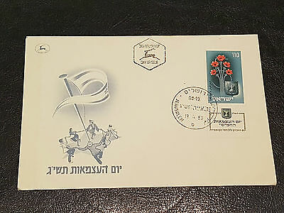ISRAEL 1953 FDC - (with Tab) Independence Day (5713)