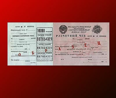 USSR Check in Settlement 10000 RUBLE  VERY RARE