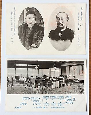 Chinese Old Qing Dynasty Sino - Japanese Peace Treaty Post Card / 春帆楼 STAMP !!