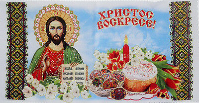 Orthodox Easter Basket Cover Print Icon decoration