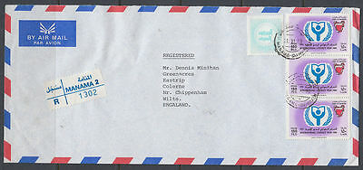 1990 Bahrain R-Cover to England UK, Literacy Day Alphabetisierung [cm818]