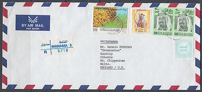 1996 Bahrain R-Cover to England UK, Palm Tree Dattelpalme [cm822]