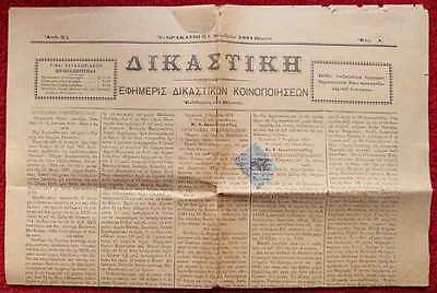 Greece.1891.`h Dikastikh`.a Cretan Newspaper Franked With Ottoman Stamp..crete