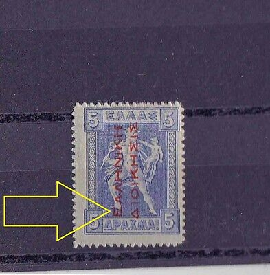 GREECE.1912 HEL.ADMINISTRATION OVERPRINTS.RED READING UP,LARGE `E`(PRC.3500e).RR
