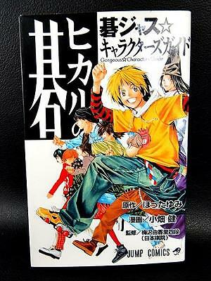 Hikaru no Go official Characters Guide Book Illustrations Artbook Japan Art