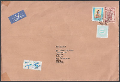 1994 Bahrain R-Cover to England UK [cm828]