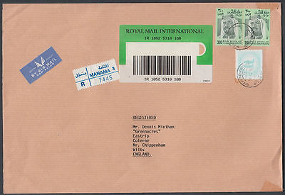 1994 Bahrain R-Cover to England UK [cm830]