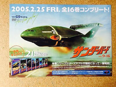 Thunderbirds  DVD  Japanese Flyer