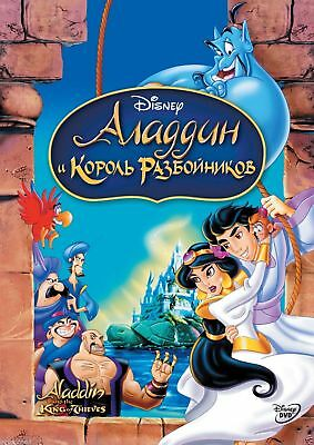 Aladdin and the King of Thieves (DVD, 2014) Russian,Polish,English