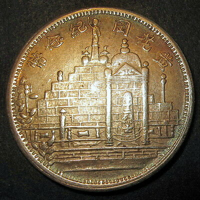 China Silver 20 Cents Yellow Flower Mound Mausoleum 72 Canton Martyrs 1928 Fujia