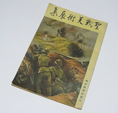 Art of Holy War Exhibition book Japanese Imperial Army Navy 1939 paint picture