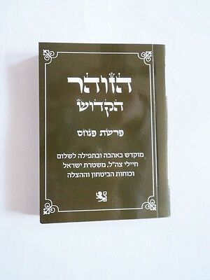 Zohar Pocketbook Special Edition Kabbala PURE SPIRIT/ENERGY FROM ISRAEL - NEW