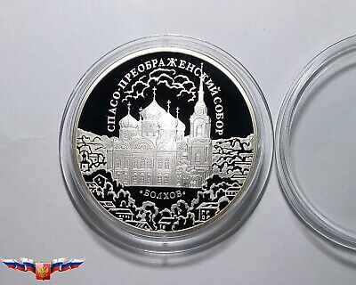 Russia 3 rubles 2010 Bolkhov Saviour's Transfiguration Cathedral Ag 1 oz PROOF
