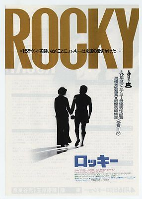 Rocky JAPAN FLYER Sylvester Stallone, Talia Shire, Burt Young, Carl Weathers