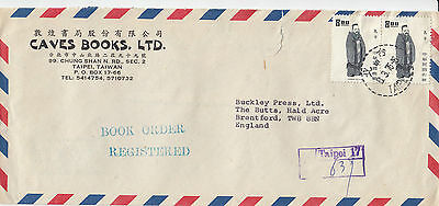 A 1390 Taiwan 1976 Registered airmail cover to UK