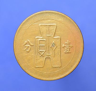 Lot# 4 China / Chinese Coins: Year 25 (1936) Copper Fen 26mm Y# 347
