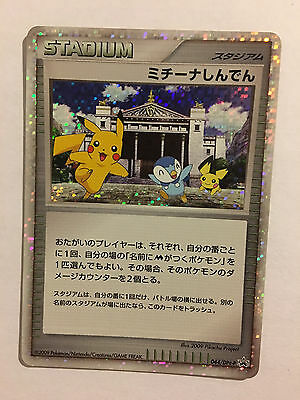 Pokemon Carte / Card Michina temple Promo Holo 044/DPt-P