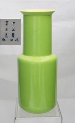 """8.75"""" Chinese Middle Kingdom Bo Jia Clan Lime Green Monochromatic Vase 20thC"""
