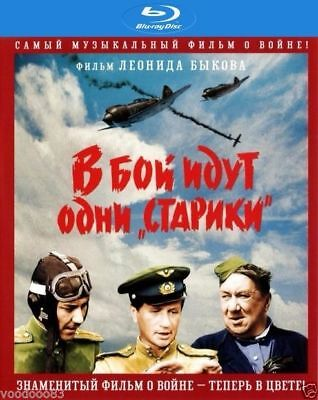 Only Old Men Are Going to Battle/В бой идут одни старики (Blu-ray,Remastered)