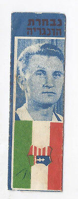 D.szigeti  , Israel ,hungary  Football, 1950's, Chewing Gum Wrapper