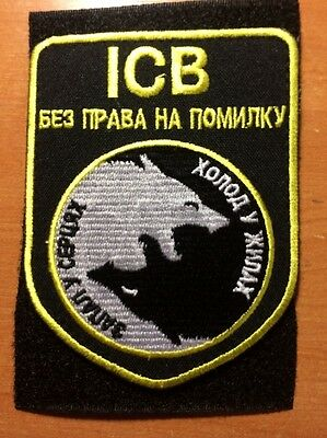 """PATCH MILITARY UKRAINE - Battalion WAR conflict in DONBAS  """"ICB - SWAT  """""""