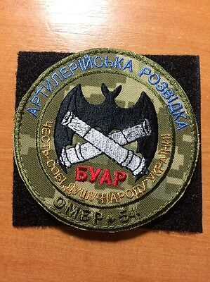 """PATCH MILITARY UKRAINE - Battalion WAR conflict in DONBAS  """"54 Intelligence """""""