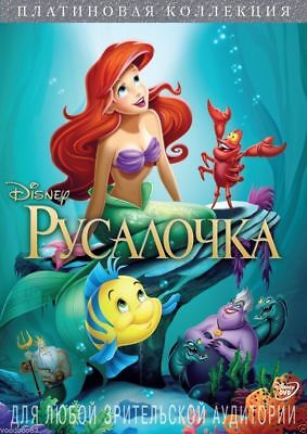 The Little Mermaid (DVD, Region 2, 2013) Russian,English,Arabic,Greek,Bulgarian