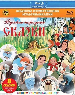 *NEW* Russian fairy tales/ Русские народные сказки (Blu-ray, 2016, Remastered)