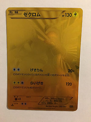 Pokemon Carte / Card Zekrom EX Gold 095/093 EBB 1ED Jap