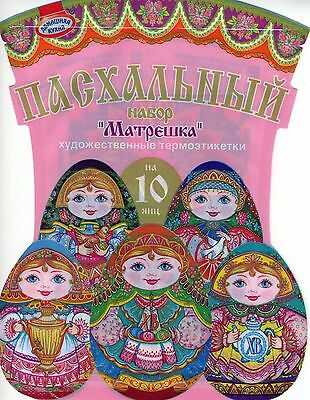 """Easter decoration.Set thermal labels for eggs """"Matryoshka"""""""