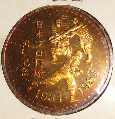 Japanese 50th Anniversary of Professional Baseball Bronze Medal~1934-1984