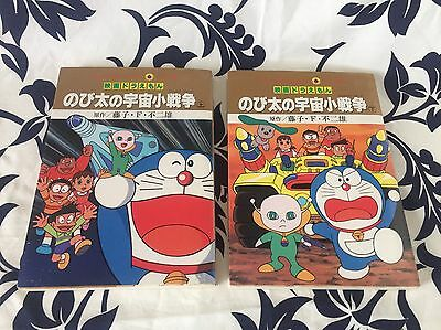 JAPAN Doraemon Anime Manga Book Completely Set のび太の宇宙小戦争 Freeship
