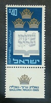 Israel - Shulhan Arukh 1967 Book (stamp) MNH