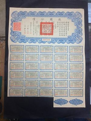 China 1937 Liberty Bond $5 Uncancelled with coupons (Line 14)