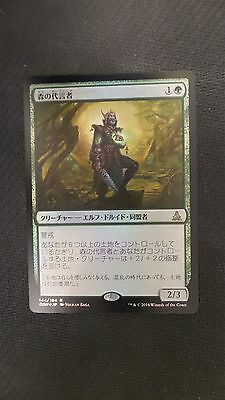 Light Play 1x MTG Sylvan Advocate Oath of the Gatewatch Green LP