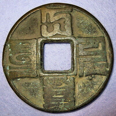 Hartill 19.46 Da-Yuan Tong-Bao China Yuan Mongolian Dynasty Large 10 cash 1310AD