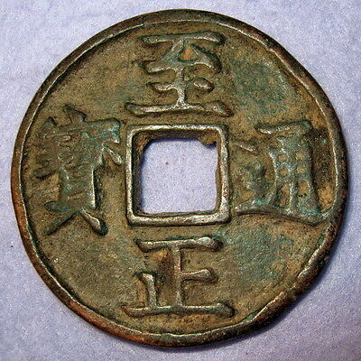 Bronze 3 cash Borjigin Toghan-Temür China Yuan Mongolian Dynasty 1351 AD Year 11