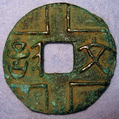 Hartill 6.29 CHINA Qin Dynasty Marquis Wen Xin father of the Qin emperor Shi Hua