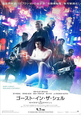 "062 Ghost In The Shell - Fight Riot Police Anime Hot Movie 14""x19"" Poster"